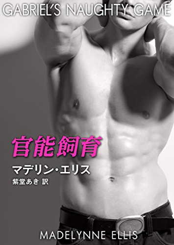 Book Cover: Gabriel's Naughty Game (Japanese)