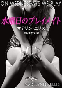 Book Cover: On Wednesday's We Play (Japanese)